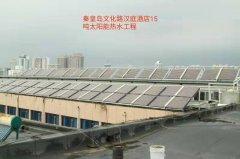 汉庭酒店15T太阳能