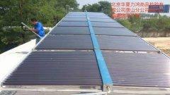 北京华夏力鸿唐山分公司8T太阳能热水